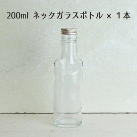 ハーバリウム 200mlネックガラスボトル1本 ハーバリウム ハーバリウムボトル ハーバリウム瓶 ビン 瓶 キャップ付き ガラス瓶 ガラス容器 ボトル ワークショップ ハンドメイド 手作り 夏休み 瓶