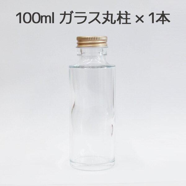ハーバリウム/Herbarium 100ml丸柱ガラスボトル1本 ハーバリウムボトル ハーバリウム瓶 ワークショップ ハンドメイド 植物標本 フラワーアクアリウム 瓶 ボトル 資材 安心 安全 材料