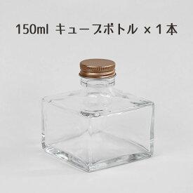 ハーバリウム 150mlキューブガラスボトル1本 ハーバリウム ハーバリウムボトル ハーバリウム瓶 ビン 瓶 キャップ付き ガラス瓶 ガラス容器 ボトル ワークショップ ハンドメイド 手作り 夏休み 瓶