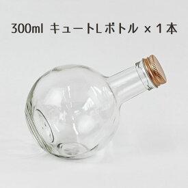 ハーバリウム 300mlキュートL ガラスボトル1本 ハーバリウム ハーバリウムボトル ハーバリウム瓶 ビン 瓶 キャップ付き ガラス瓶 ガラス容器 ボトル ワークショップ ハンドメイド 手作り 夏休み