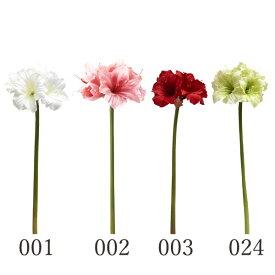 《 造花 》花びし/ハナビシ キングアマリリス×4F、1Bヒッペアストラム ホンアマリリス