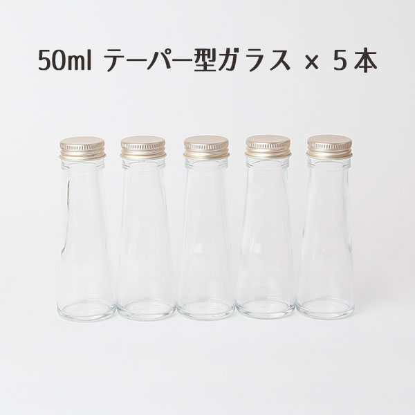 ハーバリウム/Herbarium 50mlテーパー型ガラスボトル5本セット ハーバリウムボトル ハーバリウム瓶 ワークショップ ハンドメイド 植物標本 フラワーアクアリウム 瓶 ボトル 資材 安心 安全