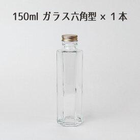 ハーバリウム 150ml六角柱ガラスボトル1本 ハーバリウム ハーバリウムボトル ハーバリウム瓶 ビン 瓶 キャップ付き ガラス瓶 ガラス容器 ボトル ワークショップ ハンドメイド 手作り 夏休み 瓶