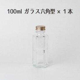 ハーバリウム 100ml六角柱ガラスボトル1本 ハーバリウム ハーバリウムボトル ハーバリウム瓶 ビン 瓶 キャップ付き ガラス瓶 ガラス容器 ボトル ワークショップ ハンドメイド 手作り 夏休み 瓶