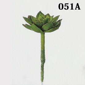 《 造花 グリーン 多肉植物 》☆即日出荷☆アスカ/アスカ(ソクジツ) サッカレンテン(1本)インテリア