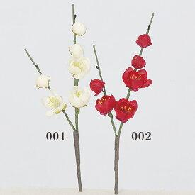 《 造花 》Asca/アスカ 梅ピック×6和 梅 Japanese apricot