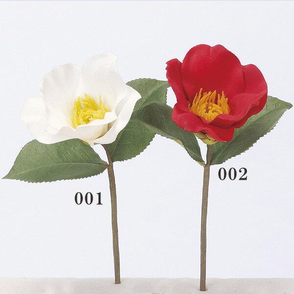 《 造花 》Asca/アスカ 椿ピック和 ツバキ カメリア インテリア