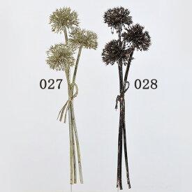《 クリスマス 造花 》Asca/アスカ アリウムバンチ (1束3本)インテリア ディスプレイ