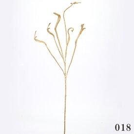 《 造花 グリーン 》◆とりよせ品◆花びし 石化柳(小) ゴールド枝 長い