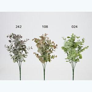 《 造花 グリーン 》◆とりよせ品◆花びし ユーカリブッシュインテリア フェイク グリーン