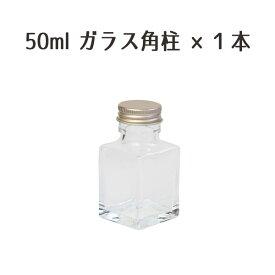 ハーバリウム 50ml角柱 ガラスボトル1本 ハーバリウム ハーバリウムボトル ハーバリウム瓶 ビン 瓶 キャップ付き ガラス瓶 ガラス容器 ボトル ワークショップ ハンドメイド 手作り 夏休み 母の日