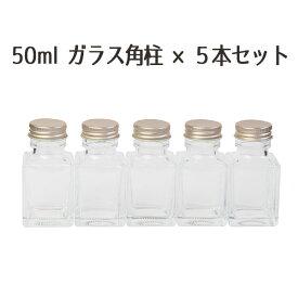 ハーバリウム 50ml角柱 ガラスボトル5本セット ハーバリウム ハーバリウムボトル ハーバリウム瓶 ビン 瓶 キャップ付き ガラス瓶 ガラス容器 ボトル ワークショップ ハンドメイド 手作り 夏休み