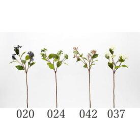 《 造花 グリーン 実 》花びし/ハナビシ ワイルドベリーインテリア フェイク グリーン