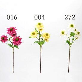 《 造花 》花びし/ハナビシ ルドベキアインテリア インテリアフラワー フェイクフラワー