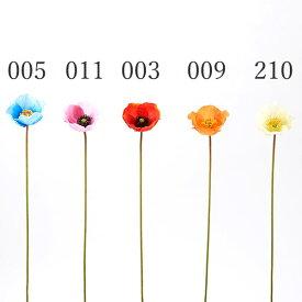 《 造花 》◆とりよせ品◆花びし ポピーインテリア インテリアフラワー フェイクフラワー シルクフラワー インテリアグリーン フェイクグリーン アートフラワー イミテーション アーティフィシャルフラワー 春