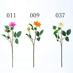 《 造花 》◆とりよせ品◆花びし スイートダリアインテリア インテリアフラワー フェイクフラワー シルクフラワー インテリアグリーン フェイクグリーン アートフラワー イミテーション