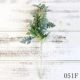 《 造花 グリーン 》☆即日出荷☆アスカ/アスカ(ソクジツ) ダスティミラー(シロタエギク) フロストグリーン