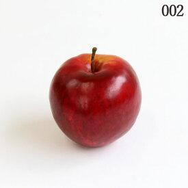 《フェイクフルーツ》☆即日出荷☆アスカ アップル レッドインテリア イミテーション 花材