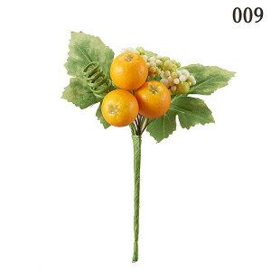 《フェイクフルーツ》☆即日出荷☆花びし/ハナビシ(ソクジツ2) ミニオレンジピック オレンジインテリア