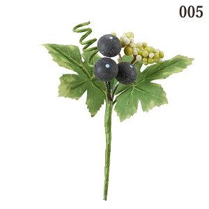《フェイクフルーツ》☆即日出荷☆花びし/ハナビシ(ソクジツ2) ミニブルーベリーピック ブルーインテリア