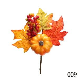 《フェイクフルーツ》☆即日出荷☆花びし/ハナビシ(ソクジツ2) パンプキンピック オレンジインテリア