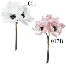 《 造花 》◆とりよせ品◆Asca ☆アネモネバンチ(1束3本)金鳳花 キンポウゲ