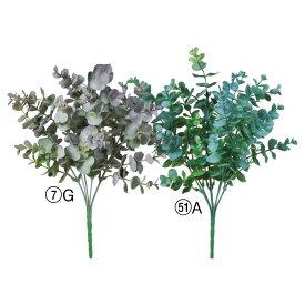 《 造花 グリーン 》◆とりよせ品◆Asca ユーカリブッシュインテリア フェイク