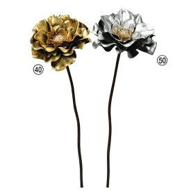 《 造花 》◆とりよせ品◆Asca メタリックアネモネ金鳳花 キンポウゲ