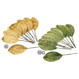 《 造花 グリーン 》◆とりよせ品◆Asca マグノリアリーフ(1袋12枚入)インテリア