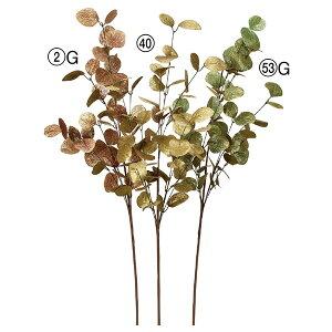 《 造花 グリーン 》◆とりよせ品◆Asca グリッターユーカリスプレーインテリア フェイク
