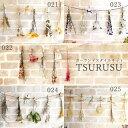 《 ドライフラワー 》★即日出荷★Coretrading ガーランドスタイルキット TSURUSU 花束 壁掛け 飾り インテリア 手作…