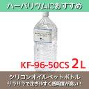 ★即日出荷★送料無料★【ハーバリウム】シリコン シリコーン 2L ペットボトル(KF96-50CS)【信越化学】ハーバリウム…