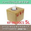 ★即日出荷★送料無料★【ハーバリウム】シリコン シリコーン 5L ボックス(KF96-50CS)【信越化学】ハーバリウムオイ…