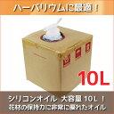 ★即日出荷★ ハーバリウム 【ハイクリア】 10L ボックス(10000ml)シリコンオイル ハーバリウムオイル オイル 資材 …