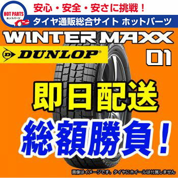 18年製【即納】【送料無料】WM01 195/65R15ウインターマックス DUNLOP WINTER MAXX 01スタッドレスタイヤ ウィンタータイヤ(北海道/沖縄は別途タイヤ1本につき500円の追加料金がかかります。)