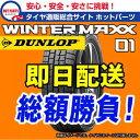 18年製【即納】【送料無料】WM01 195/65R15ウインターマックス DUNLOP WINTER MAXX 01スタッドレスタイヤ ウィンター…