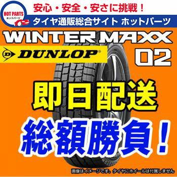 17年製【即納】【送料無料】WM02 195/65R15 ウィンターマックス WINTER MAXX WM02 スタッドレスタイヤ ウィンタータイヤ(北海道/沖縄は別途タイヤ1本につき500円の追加料金がかかります。)