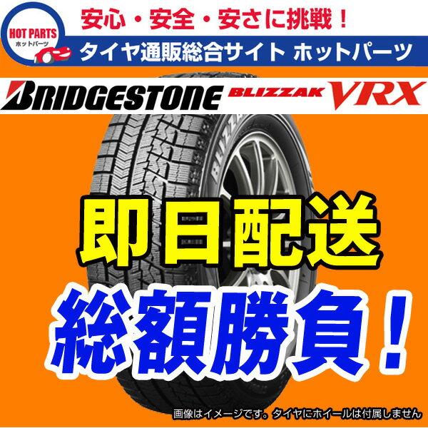 18年製【送料無料】VRX 195/65R15ブリザック BRIDGESTONE BLIZZAK スタッドレスタイヤ ウィンタータイヤ(北海道/沖縄は別途タイヤ1本につき500円の追加料金がかかります。)