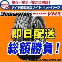 18年製【送料無料】VRX 195/65R15ブリザック BRIDGESTONE BLIZZAK スタッドレスタイヤ ウィンタータイヤ(北海道/沖縄…
