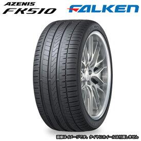 送料込 19年製造 ファルケン アゼニス 245/30R20 FALKEN AZENIS FK510 日本製造