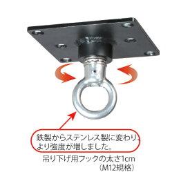 【isami イサミ オフィシャルサイト】サンドバックベース金具