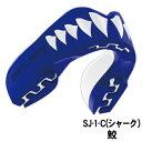エクストロマウスピース(ケース付き)大人用 シャーク 鮫