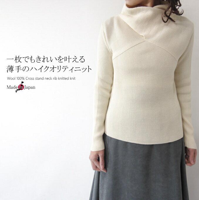 【日本製】ウール100%クロススタンドカラーリブニット ミセス ファッション 50 代 40代 60代 アラフォー 母の日 プレゼント