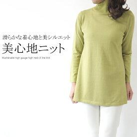 7639be0be41b6 ウォッシャブルニットAラインチュニック ミセス ファッション 50 代 40 代 60代 70代 ワンピース