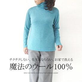 ウール100%タートルネックニットプルオーバー ミセス ファッション 50 代 40代 60代 70代 秋冬 アラフォー 毛 母の日 プレゼント