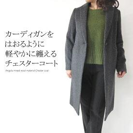 【SALE70%OFF】アンゴラ混チェスターコート ミセス ファッション 50 代 40代 60代 秋冬 ウール 毛 アラフォー 羽織 母の日 プレゼント