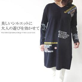 ウール混英字デザインコクーンシルエットニットチュニック ミセス ファッション 50 代 40代 60代 70代 春 秋冬 アラフォー 母の日 プレゼント