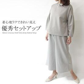 ジャージー素材セットアップ ミセス ファッション 50 代 40代 60代 春 秋 夏 アラフォー 母の日 プレゼント
