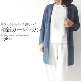 【日本製】抄繊糸(和紙)ワンボタンロングカーディガン ミセス ファッション 50代 40代 60代 70代 春夏 アラフォー 旅行 母の日 プレゼント