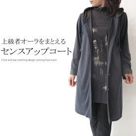配色使いフードデザインロングコート ミセス ファッション 50 代 40代 60代 春夏秋 アラフォー 羽織 母の日 プレゼント
